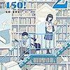 ほんとうは自分のためのブックガイド 『10代のためのYAブックガイド150! 2』(監修:金原瑞人/ひこ・田中)トークショー