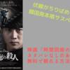 【映画】『時間回廊の殺人』のネタバレなしのあらすじと無料で観れる方法!