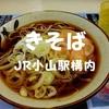 【栃木名物】JR小山駅構内で立ち食いそば「きそば」岩下の新生姜乗せそば!2018年の年末