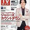 週刊TVガイド 2019年1月18日号 目次