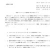 大阪府豊中市市立新田小学校の教職員16人がコロナに感染!