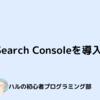 【ブログカスタマイズ】Google Search Console(グーグルサーチコンソール)を導入してみた