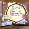 ローソン「Uchi Café×八天堂 かすたーどチョコロール」感想