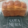 SAWAMURAパン
