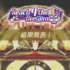 「Reach 4 the Dre@m!」ミリシタ4周年おめでとう!!(周年イベントお疲れさまでした!!)。悔しい。