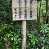 後花園天皇の陵墓