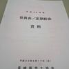 長崎販売士協会 平成29年度総会