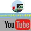 【悪影響?】Youtuberになるには、多分MARCH入るぐらい勉強が必要だぞ