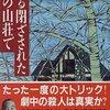 東野圭吾『ある閉ざされた雪の山荘で』