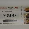 ほっともっと釧路桂店
