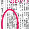 朝日新聞が靖国参拝の記述を抹消?それとも追記?ネットと新聞紙面とで読者投稿文が異なる