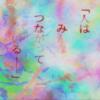 Layer:02 Girls - Spirituals