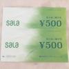 サーラコーポレーション(2734)から株主優待が到着:1000円相当のカタログギフト