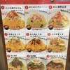【ランチ】かにチャーハンの店 エキマルシェ大阪店~忙しいビジネスマンにオススメ!まあ美味しい!