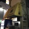 ニンニク入れますか?の旅  千葉県 松戸駅前店の巻