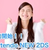 予約開始!! Nintendo NEW 2DS LL (Reservation starts !! Nintendo NEW 2DS LL)