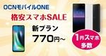 OCNモバイルONE 新料金プラン770円/月~スタート&格安スマホセール開催!