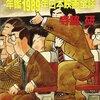"""寺脇研 ブログ """"人生タノシミスト""""(2008)(1)"""