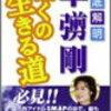 SMAP草彅退所で『フードファイト』等主演ドラマがDVD化検討