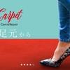 日本一のゴージャスな靴修理店が渋谷にオープン!レザーメンテナンスサロン「レッドカーペット」とは?
