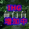 北海道、石川県にも新たなIHGホテル