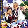 釣りバカ日誌14 お遍路大パニック! ★★★