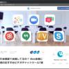 【複数の製品】テレビ会議のためのビデオチャットツール7選が掲載される(まとめ)