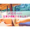 【記事紹介】カメラガールズに記事が掲載されました!