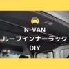 【N-VAN】ルーフインナーラックをDIY!自作で頑丈に安く取り付ける方法をご紹介