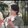 中村倫也company〜「長者番付かー!」