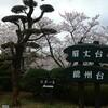 ~朱鷺の台カントリークラブ~寒い一日に接待ゴルフに行ってまいりました(*^_^*)平成30年4月7日