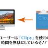 """【はてなブログ】記事作成効率がぐ〜んと伸びた!- Macユーザーなら知っておくべき時短ツール """"Clipy""""が便利すぎる"""