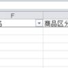 Designer+Windows:ピボット作成時に (空白) カテゴリーを作らない方法