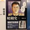8月15日、終戦の日です。昭和史の本など読んでいます。