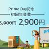 え!?Amazonプライム年会費が2900円に!6月30日-7月2日限定