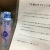 日本酒のたっぷり保湿化粧水 しっとり
