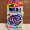 【トップ スーパーナノックス ニオイ専用】で汗と加齢臭対策!