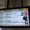 1/22 たこやきレインボー 1stアルバムリリイベ・ロッカジャポニカ 内山あみ生誕ロジャトレ