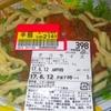 「MaxValu」(なご店) の「タコライス」 429−215円(半額) #LocalGuides