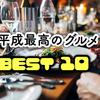 アンジャッシュ渡部が選ぶ平成最高のグルメ名店10選