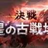 リベンジ!古戦場40箱達成!!