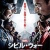 てんこ盛り『シビル・ウォー/キャプテン・アメリカ』☆+