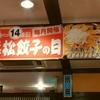 静岡県では定番の五味八珍