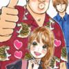 別マ10月号に、ついに「俺物語!!」の番外編が掲載!