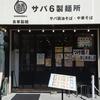 本町 サバ6製麺所
