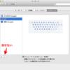 Mac(Marvericks)のキーボード入力ソースからU.S.を消す方法