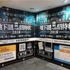 東京を、謎と旅する。「地下謎への招待状2018」に親子で参加
