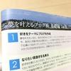 かさこマガジン「夢を叶えるブログ術」から基礎編7カ条についてセルフチェックをやってみる。