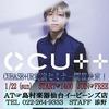 【DTMセミナー】CUTT氏直伝!!CUBASE+UR 実演セミナー開催!!