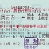 福岡市内⇔熊本・水前寺・上熊本 九州新幹線2枚きっぷ